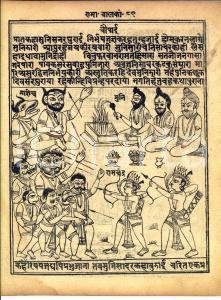 1700 ca INDIA Antica stampa in SANSCRITO Divinità con arcieri in opera