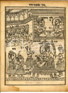 1700 ca INDIA Antica stampa in SANSCRITO Omaggio al sovrano