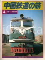 1982 CHINA - CR Discovery of Chinese Railways *JAPAN Magazine n.4
