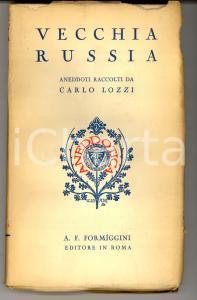 1934 Carlo LOZZI Vecchia Russia - Aneddoti *Ed. FORMIGGINI ROMA