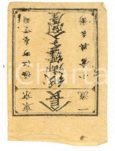 1800 ca CHINA Stampa su carta di riso - Ideogrammi / Ideograms 13x17 cm