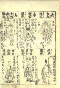 1790 ca JAPAN Antica stampa con figure mitologiche e dignitari - RARA 16x22 cm
