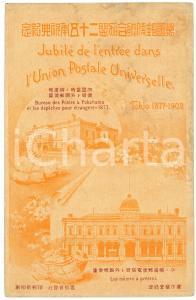 1902 TOKYO JAPAN Jubilé de l'entrée dans l'Union Postale Universelle *Postcard