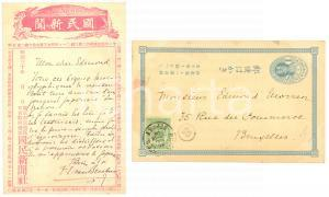 1899 JAPAN Journal