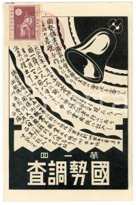 1919 JAPAN 1st census of the population - Commemorative illustrated postcard