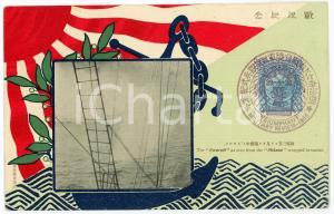 1906 RUSSO-JAPANESE WAR The SWAROFF seen from the MIKASA *Commemorative postcard