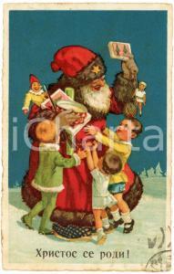 1931 CHRISTMAS - христос се роди! - Santa Claus giving toys - Postcard
