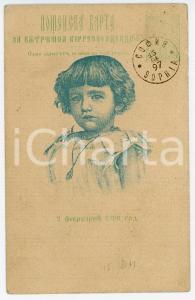1896 BULGARIA Prince Boris child - Baptism - Royalty Vintage Postcard blue