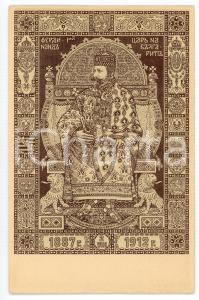 1912 BULGARIA King Ferdinand I - 1887-1912 Royalty Vintage Postcard