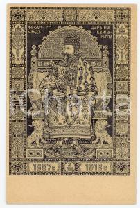 1912 BULGARIA King Ferdinand I - 1887-1912 - Royalty Vintage Postcard
